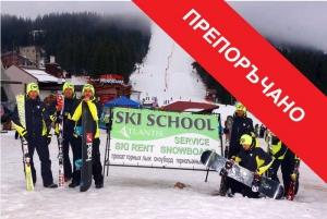 Atlantis Ski Wardrobe & School Pamporovo