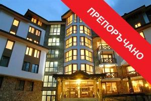 Апартаментен Хотел Мурсалица - Пампорово