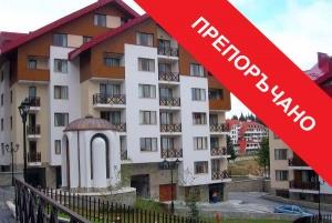 Хотел Лъки Пампорово & СПА - Пампорово