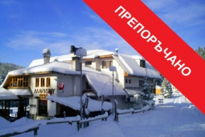 Marconi Restaurant – Pamporovo
