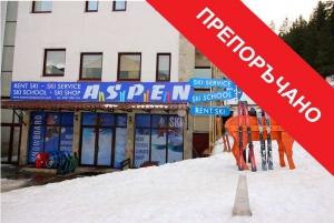 Ски гардероб и сервиз Аспен 2