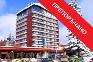 Отель Мургавец - Пампорово